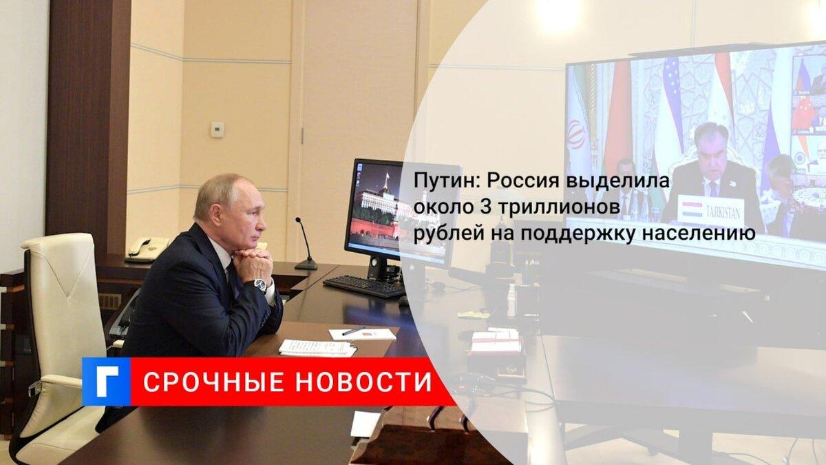 Путин: Россия выделила около 3 триллионов рублей на поддержку населению