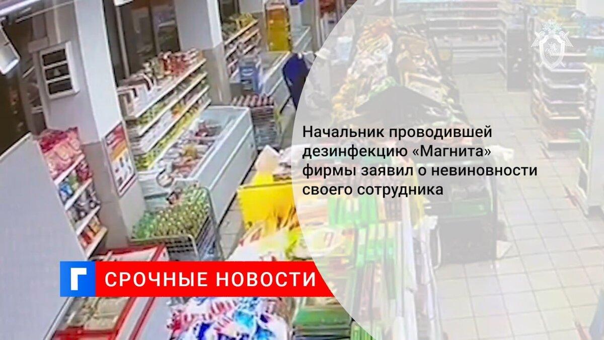 Начальник проводившей дезинфекцию «Магнита» фирмы заявил о невиновности своего сотрудника