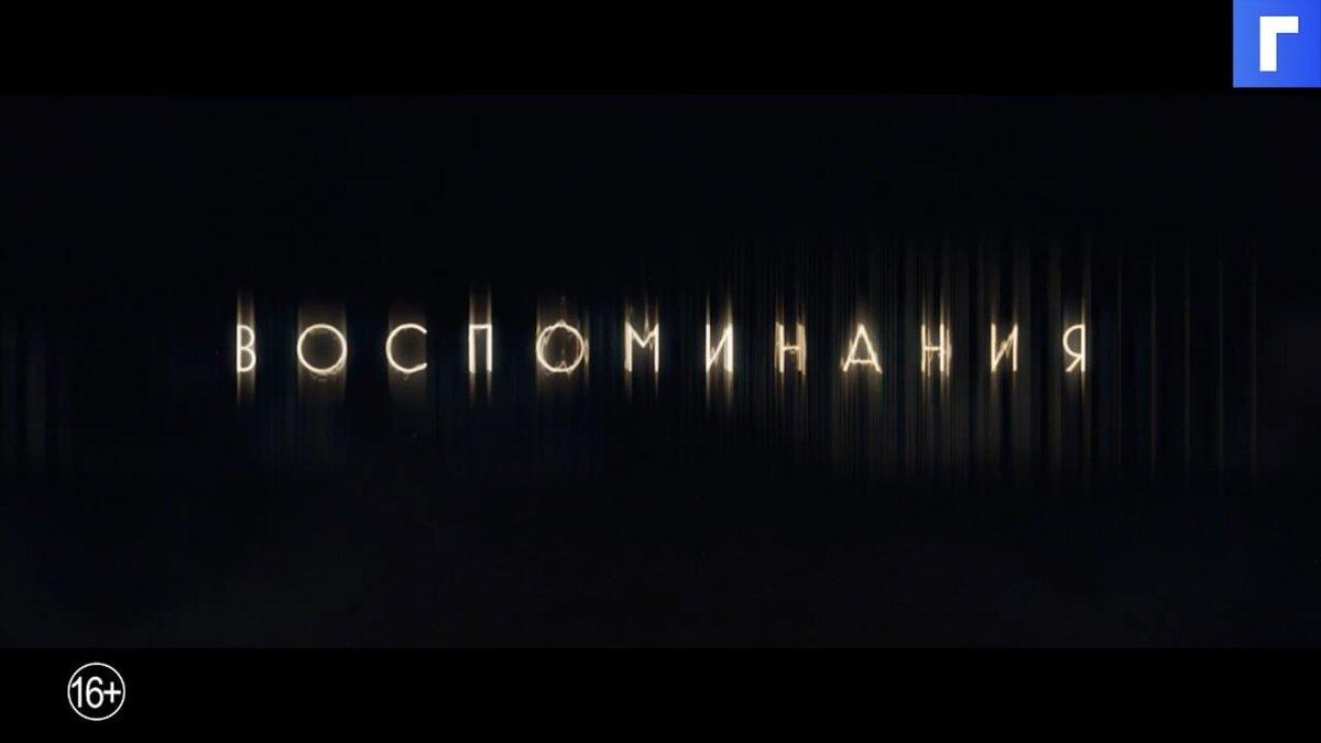 Вышел трейлер мелодрамы с Хью Джекманом и Ребеккой Фергюсон «Воспоминания»