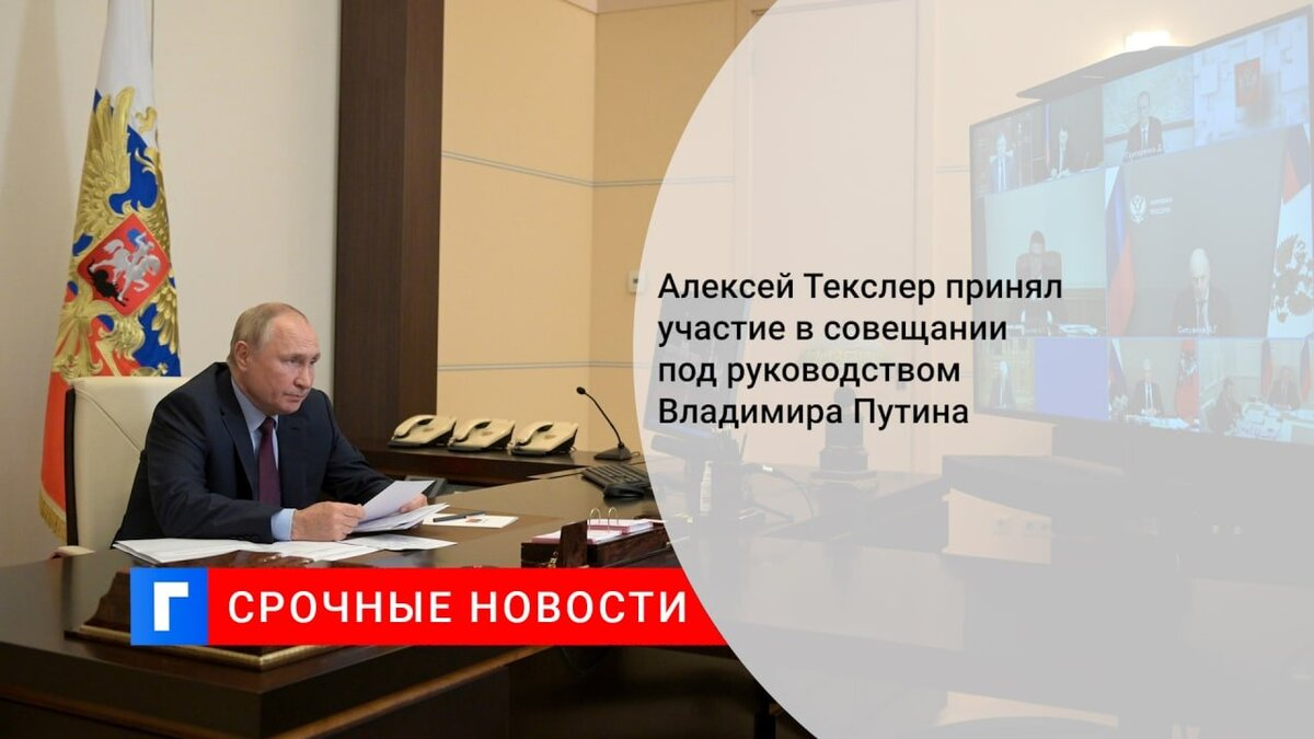 Алексей Текслер принял участие в совещании под руководством Владимира Путина