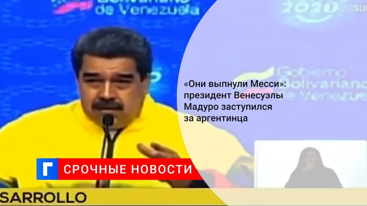 «Они выпнули Месси»: президент Венесуэлы Мадуро заступился за аргентинца