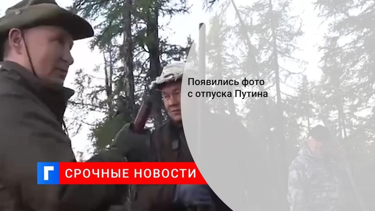 Кремль показал кадры с отдыха президента Путина и Шойгу в Сибири