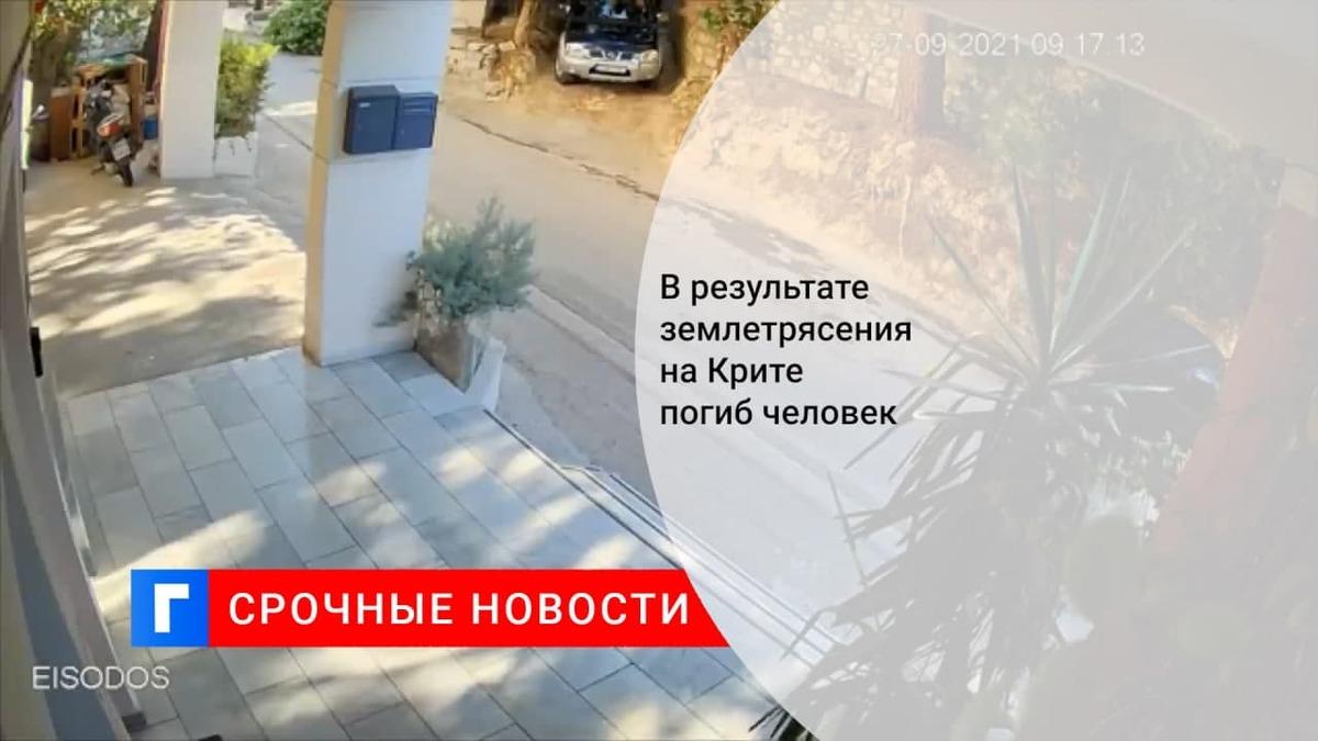 Один человек погиб в результате землетрясения на Крите