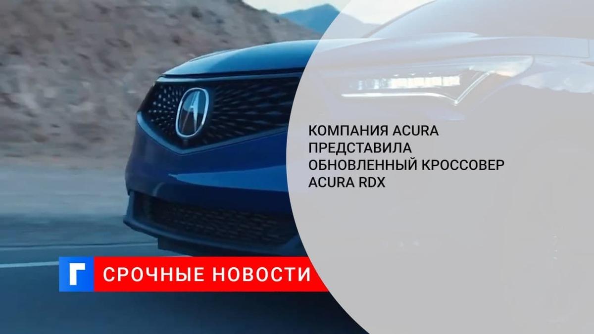 Компания Acura представила обновленный кроссовер Acura RDX