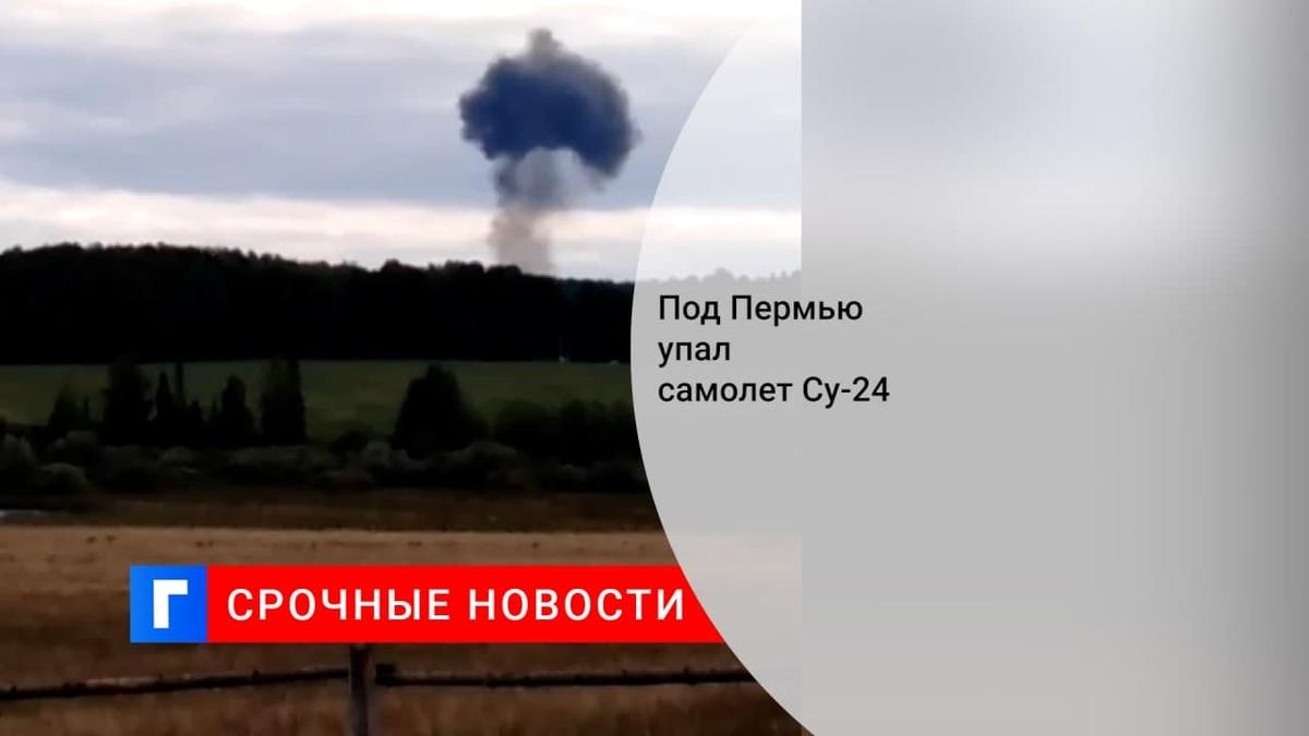 Фронтовой бомбардировщик Су-24 разбился в Пермском крае, летчики катапультировались