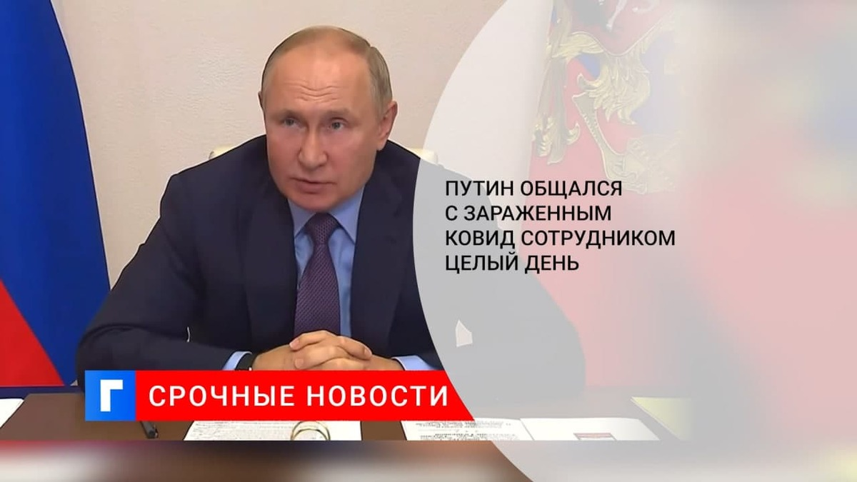 Путин: общался с заболевшим COVID-19 сотрудником целый день
