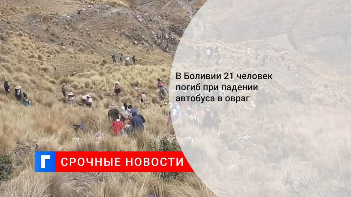 В Боливии 21 человек погиб при падении автобуса в овраг