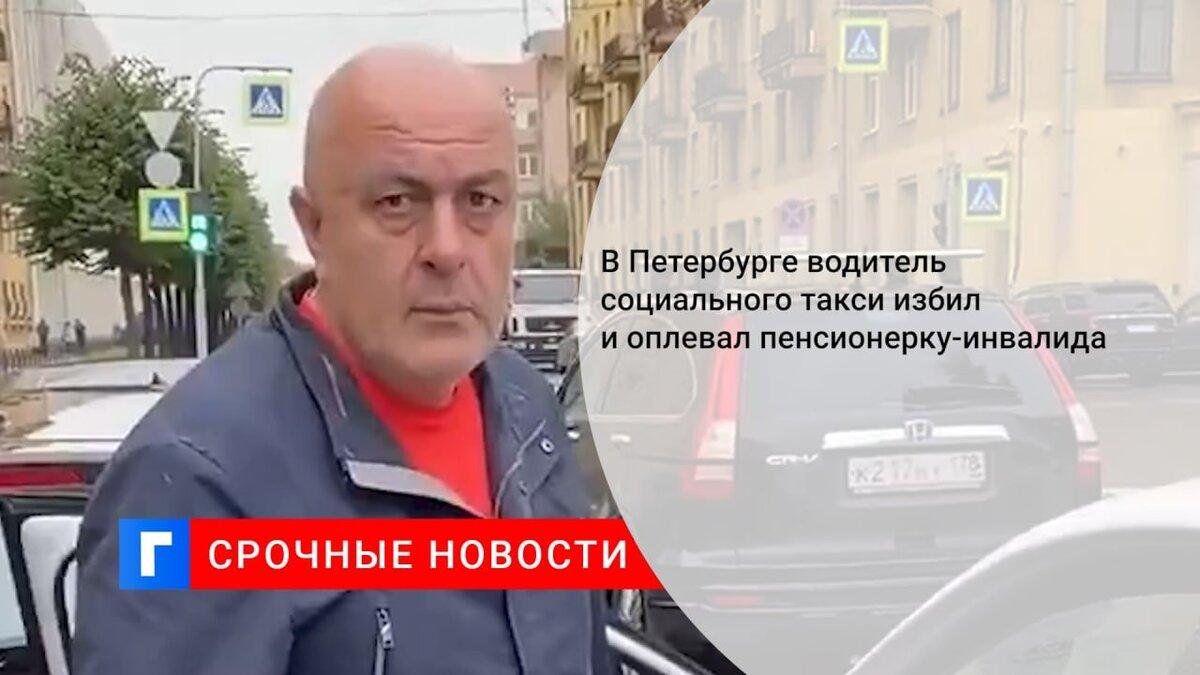 В Петербурге водитель социального такси избил и оплевал пенсионерку-инвалида