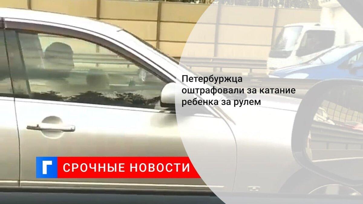 Петербуржца оштрафовали за катание ребенка за рулем