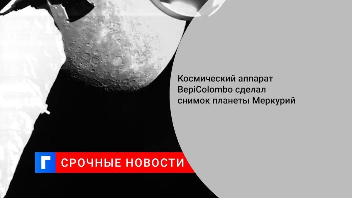 Космический аппарат BepiColombo сделал снимок планеты Меркурий