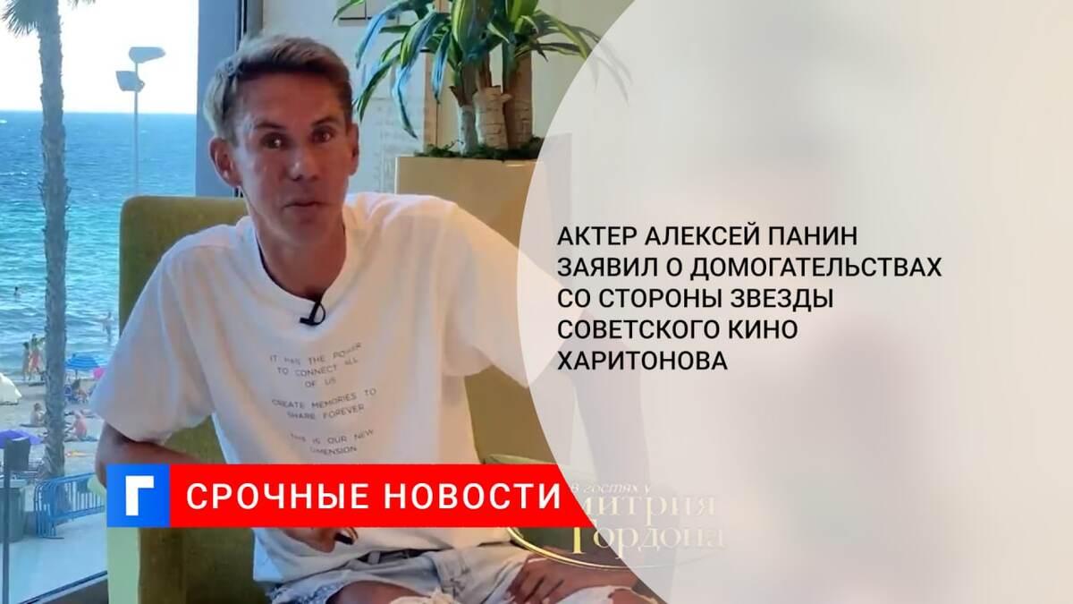 Актер Алексей Панин заявил о домогательствах со стороны звезды советского кино Харитонова