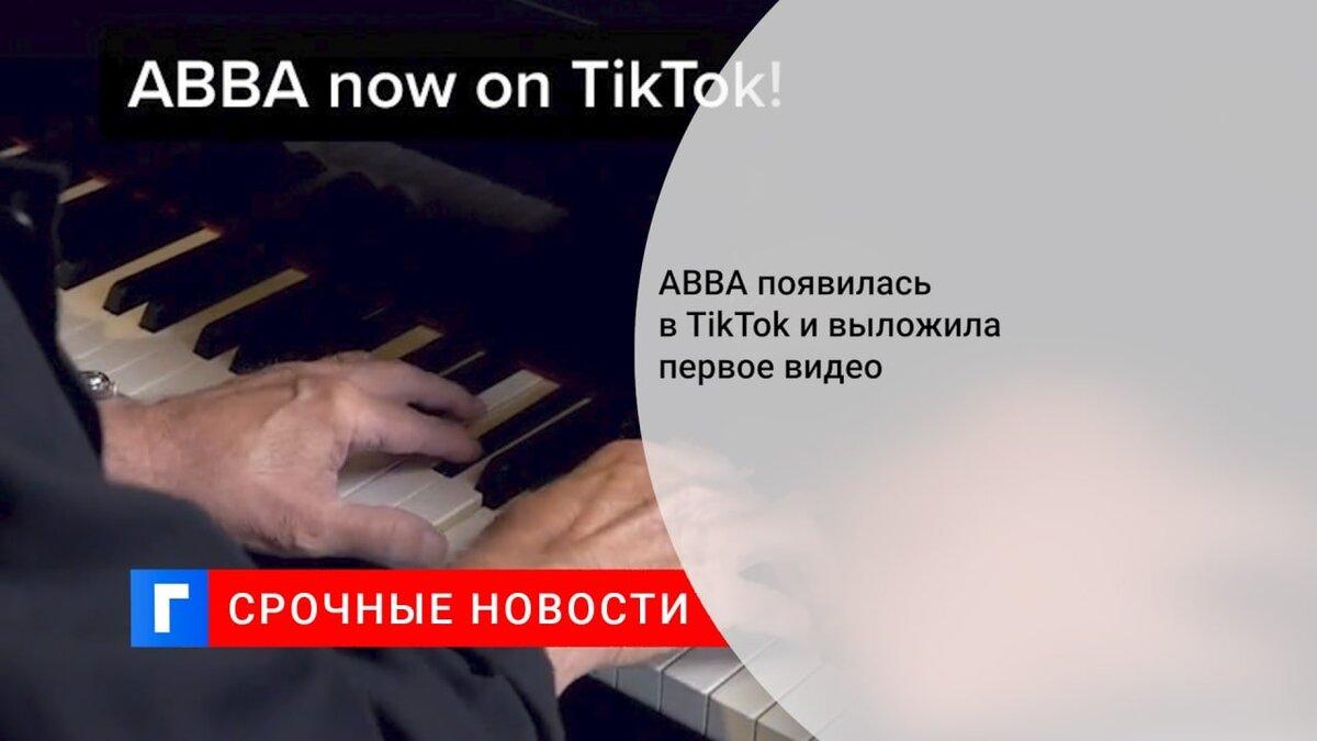 ABBA появилась в TikTok и выложила первое видео