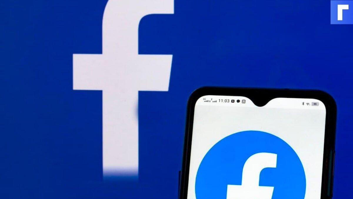 Facebook, Google и YouTube не удалили почти 9 тыс. запрещенных в РФ материалов