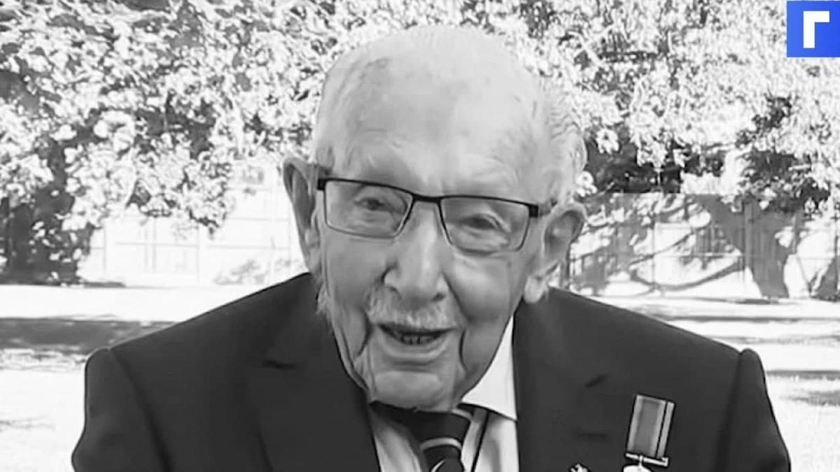 Собравший для врачей 32 млн фунтов ветеран умер в возрасте ста лет