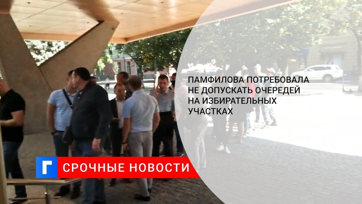 Памфилова потребовала не допускать очередей на избирательных участках