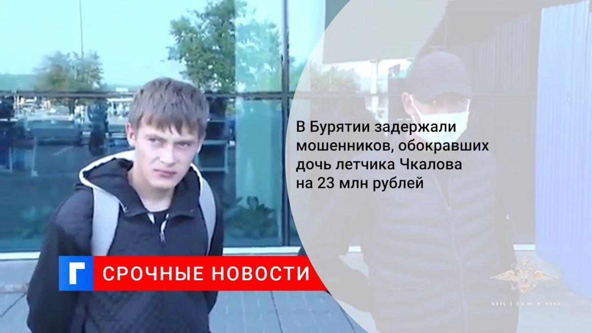 В Бурятии задержали мошенников, обокравших дочь летчика Чкалова на 23 млн рублей