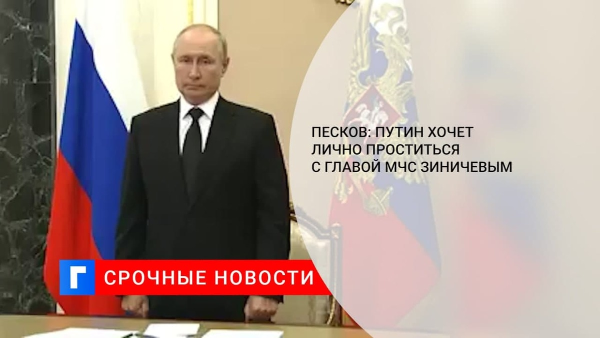 Путин 10 сентября планирует лично проститься с погибшим главой МЧС
