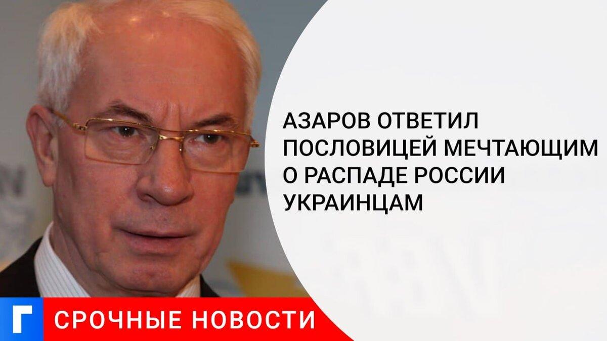 Азаров ответил пословицей мечтающим о распаде России украинцам