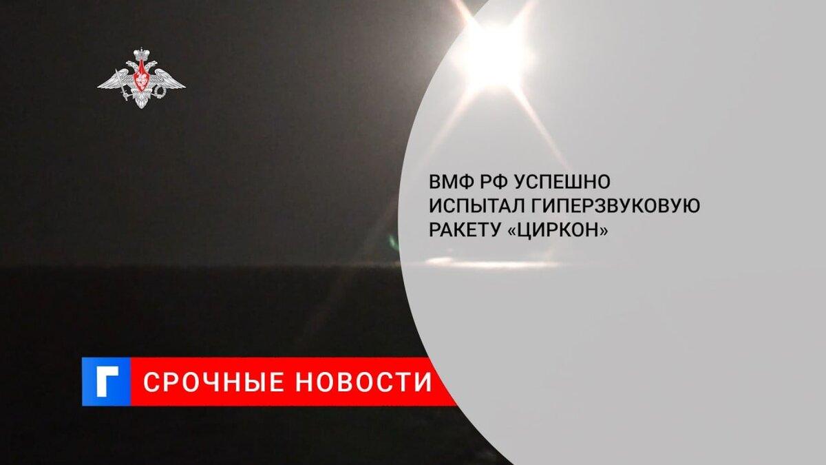 ВМФ РФ успешно испытал гиперзвуковую ракету «Циркон»