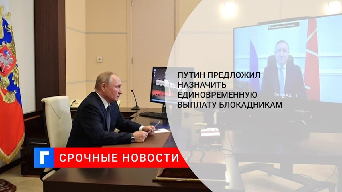 Путин подписал указ о выплате по 50 тысяч рублей защитникам и жителям Ленинграда