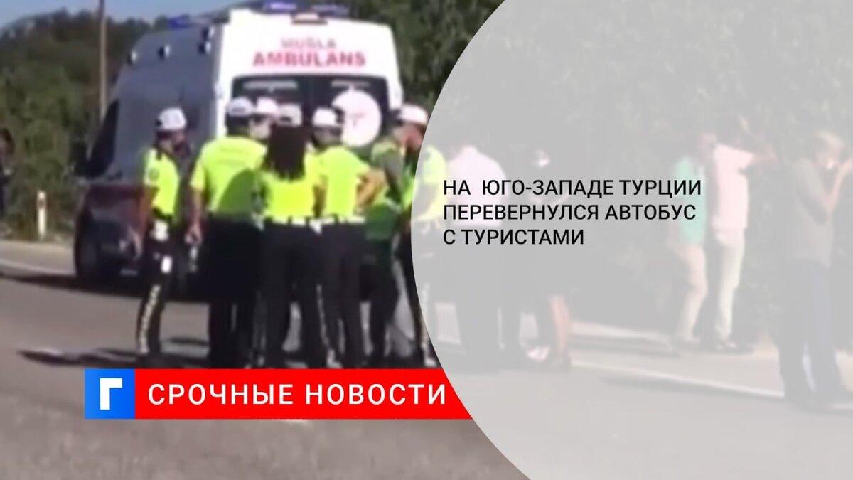 На  юго-западе Турции перевернулся автобус с туристами