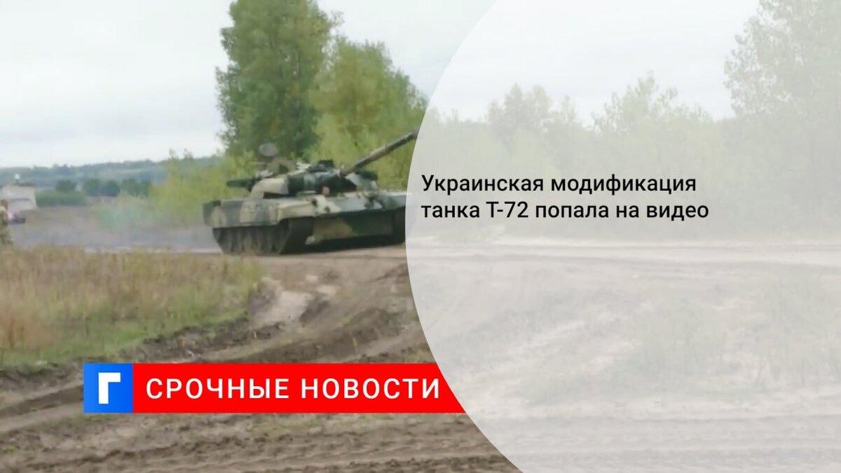 Украинская модификация танка Т-72 попала на видео