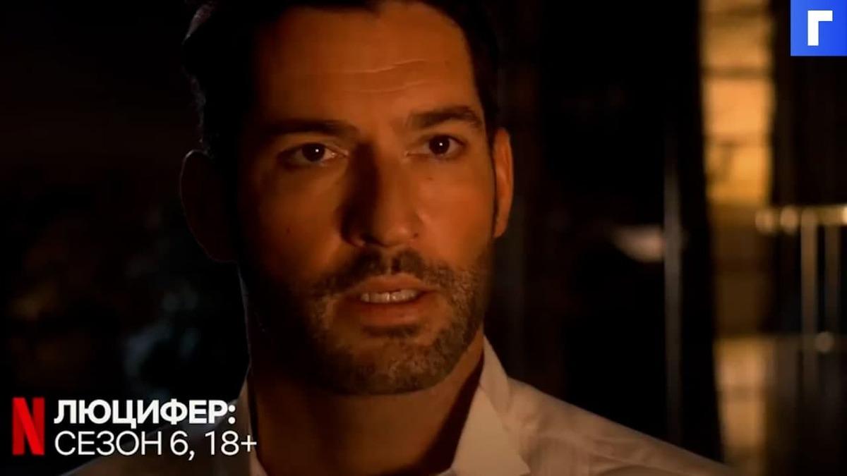 С 10 сентября на Netflix появится шестой сезон сериала «Люцифер», который станет последним для шоу