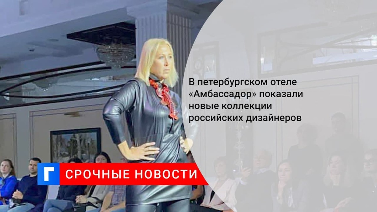 В петербургском отеле «Амбассадор» показали новые коллекции российских дизайнеров