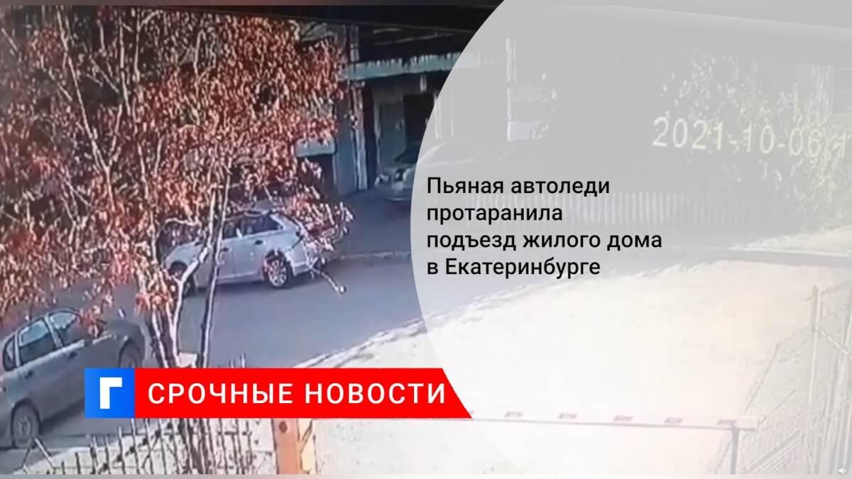 Пьяная автоледи протаранила подъезд жилого дома в Екатеринбурге