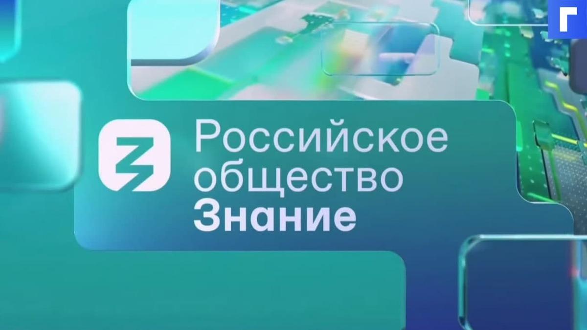 Первая трансляция марафона «Новое знание» набрала более 5 млн просмотров