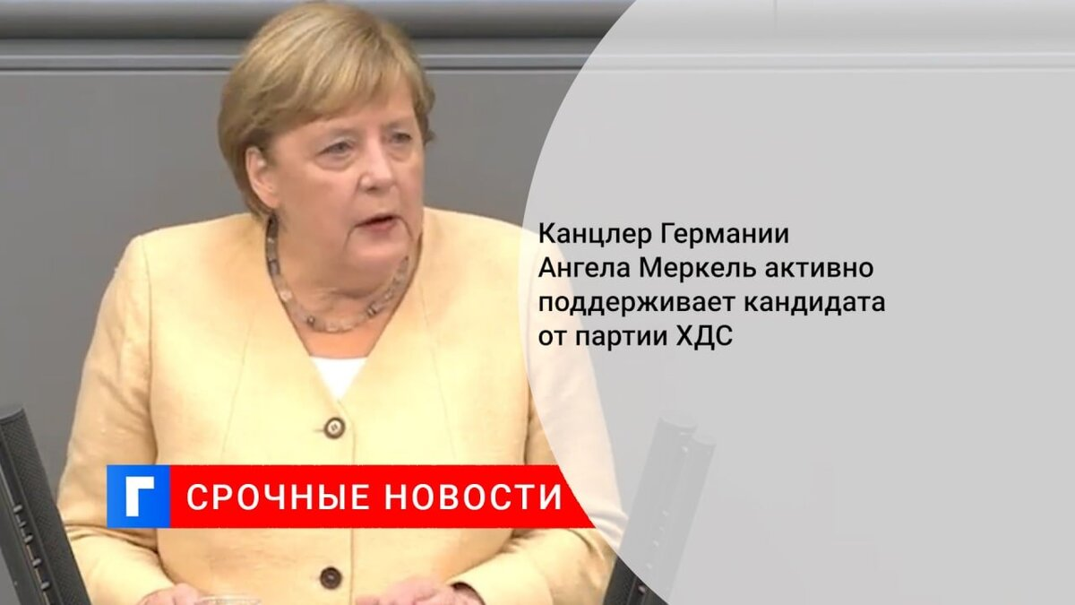 Канцлер Германии Ангела Меркель активно поддерживает кандидата от партии ХДС