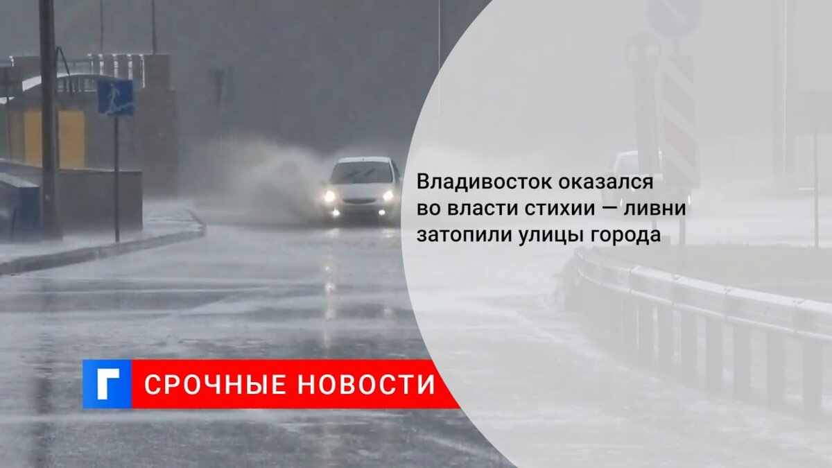 Владивосток оказался во власти стихии — ливни затопили улицы города