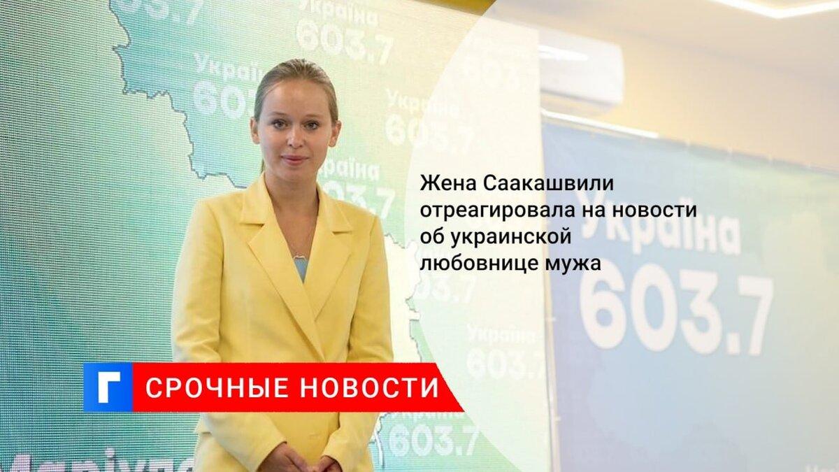Жена Саакашвили отреагировала на новости об украинской любовнице мужа