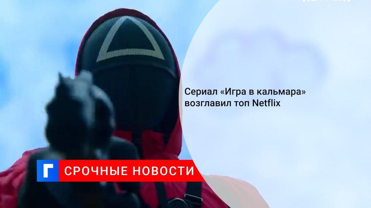 Сериал «Игра в кальмара» возглавил топ Netflix