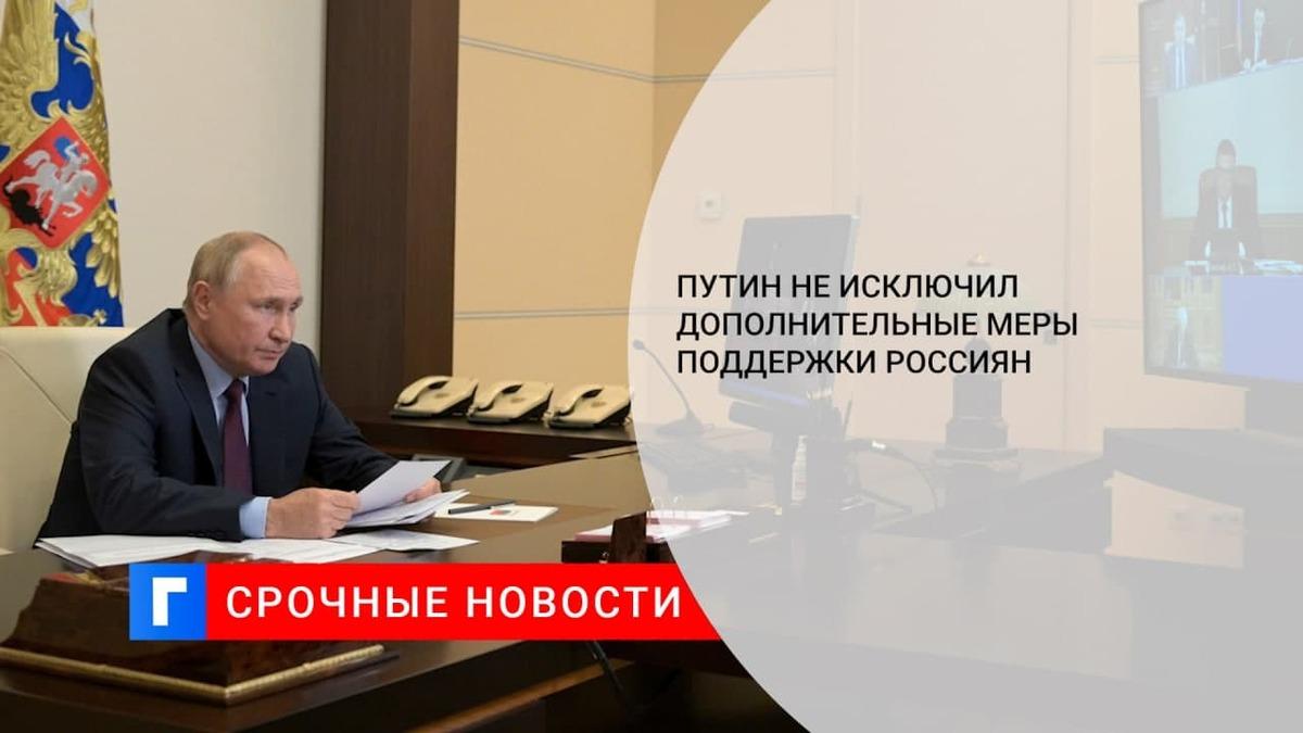 Путин допустил запуск новых мер поддержки семей с детьми