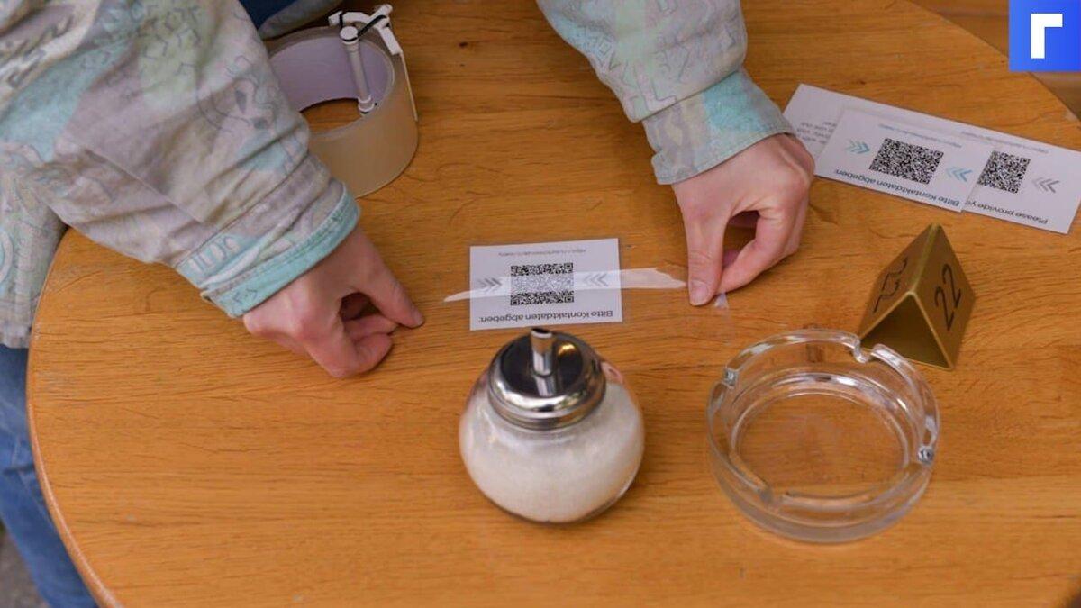 Поддельные QR-коды для посещения кафе в Москве выставили на продажу в даркнете
