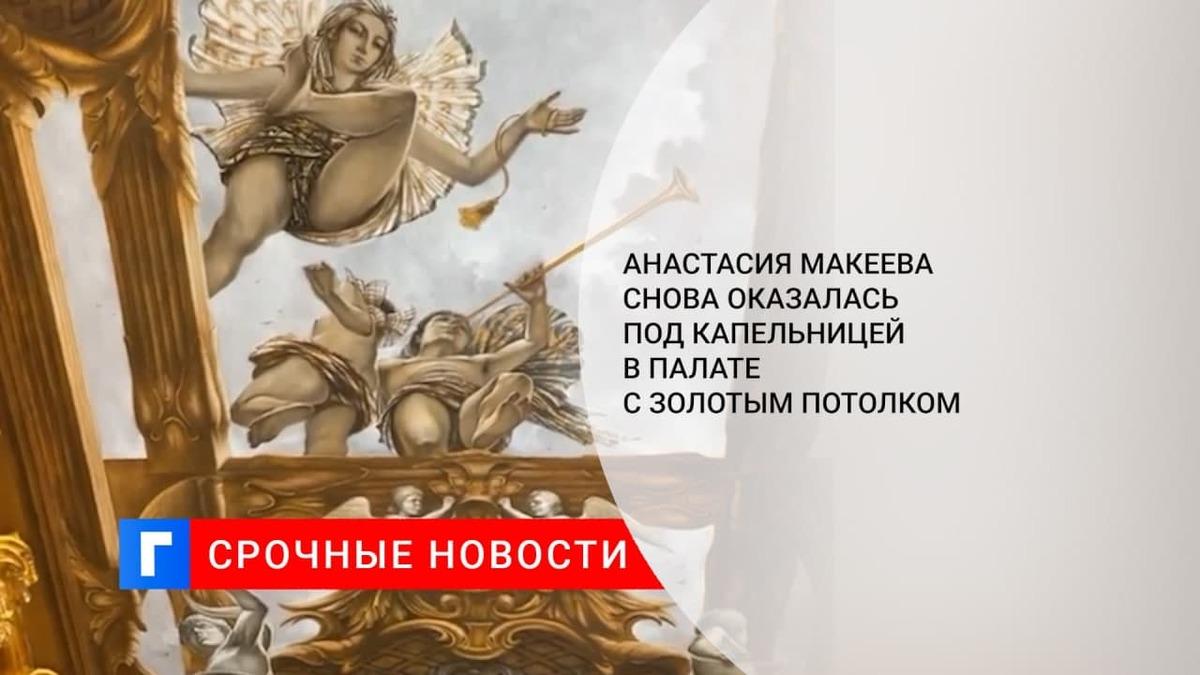 Актриса Анастасия Макеева опять оказалась в больнице под капельницей