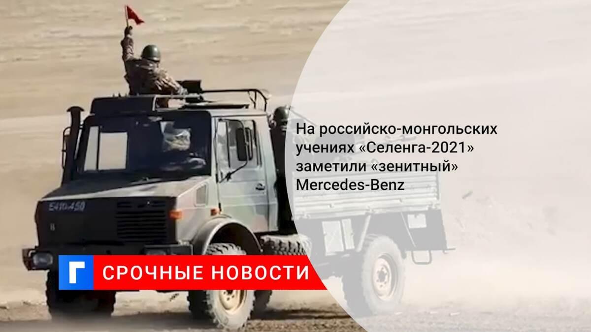 На российско-монгольских учениях «Селенга-2021» заметили «зенитный» Mercedes-Benz