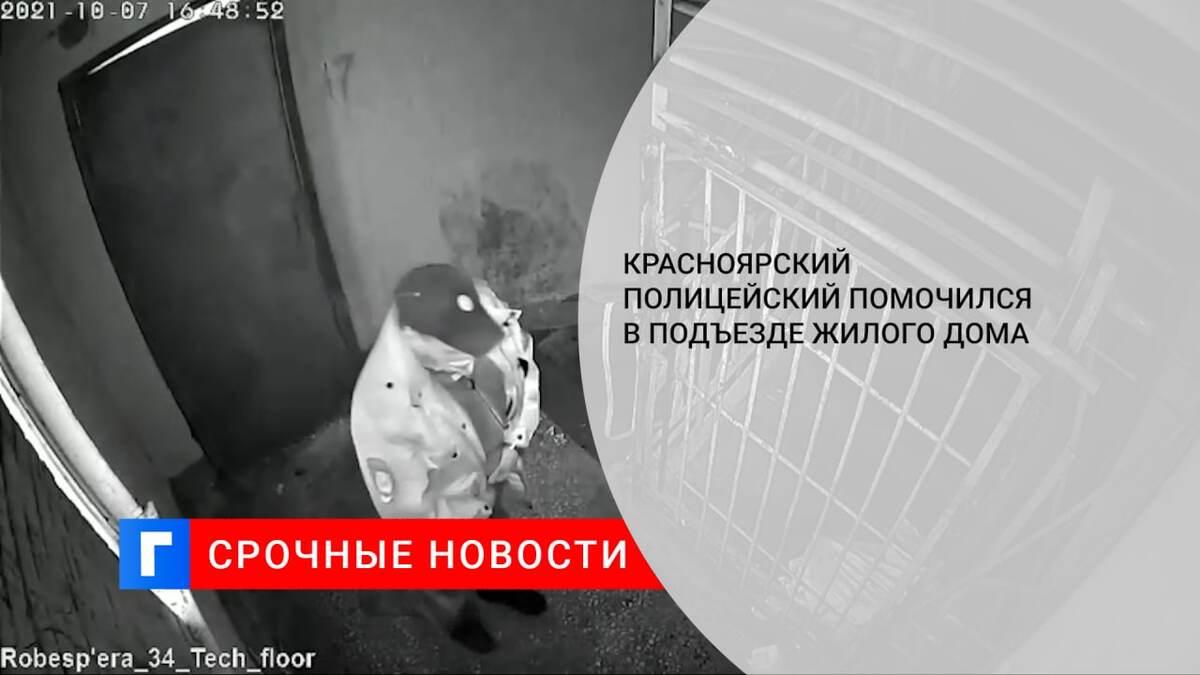 Красноярский полицейский помочился в подъезде жилого дома