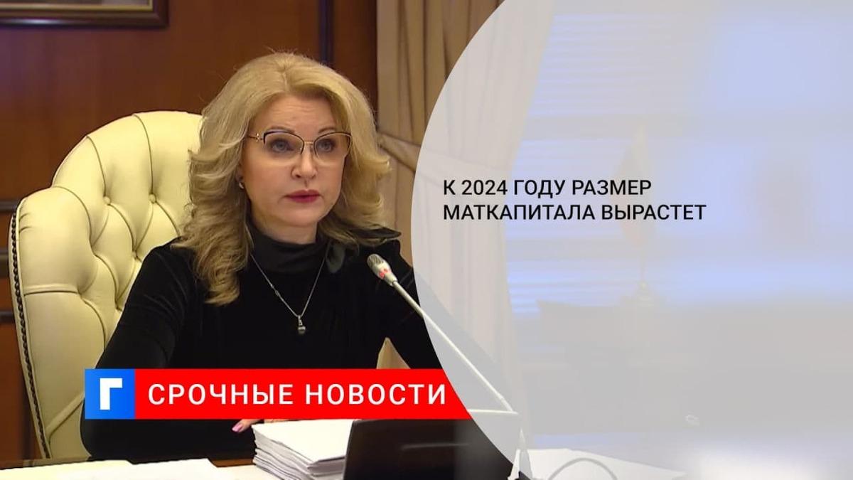 Размер материнского капитала в России вырастет до 544 301 рубля к 2024 году
