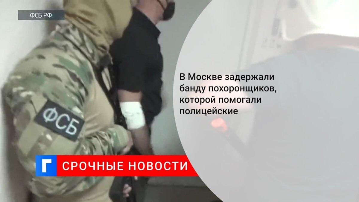 В Москве задержали банду похоронщиков, которой помогали полицейские