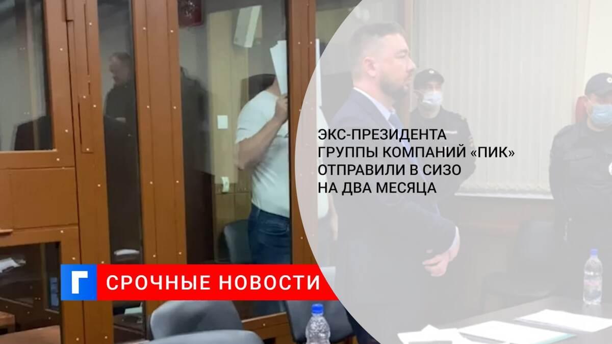 Экс-президента группы компаний «ПИК» отправили в СИЗО на два месяца
