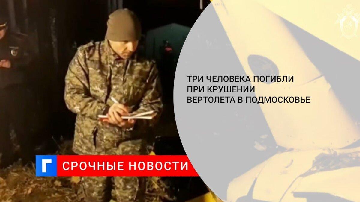 Три человека погибли при крушении вертолета в Подмосковье
