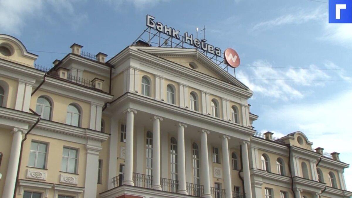 ЦБ отозвал лицензию у банка «Нейва»