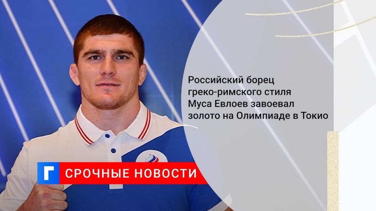 Российский борец греко-римского стиля Муса Евлоев завоевал золото на Олимпиаде в Токио