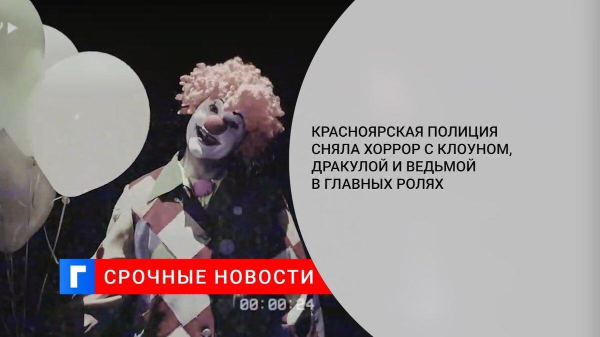 Красноярская полиция сняла хоррор с клоуном, Дракулой и ведьмой в главных ролях