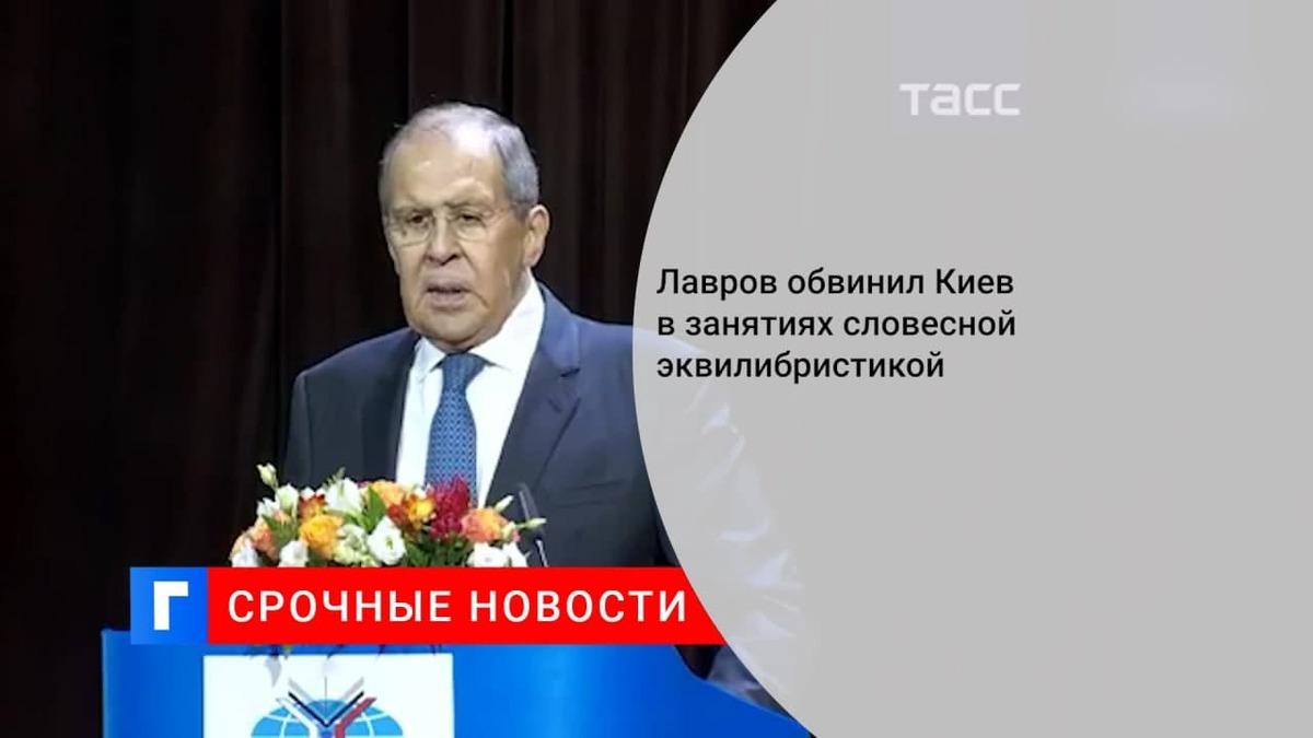 Глава МИД Лавров: Киев занимается словесной эквилибристикой, игнорируя Минские соглашения