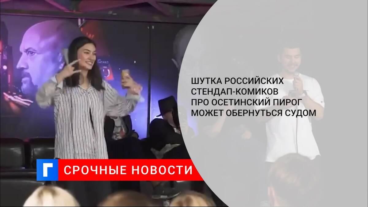 Шутка российских стендап-комиков про осетинский пирог может обернуться судом