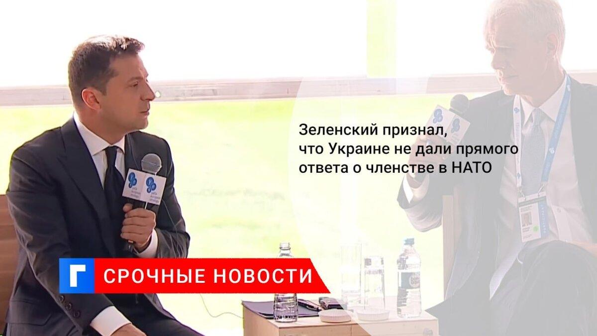 Зеленский признал, что Украине не дали прямого ответа о членстве в НАТО