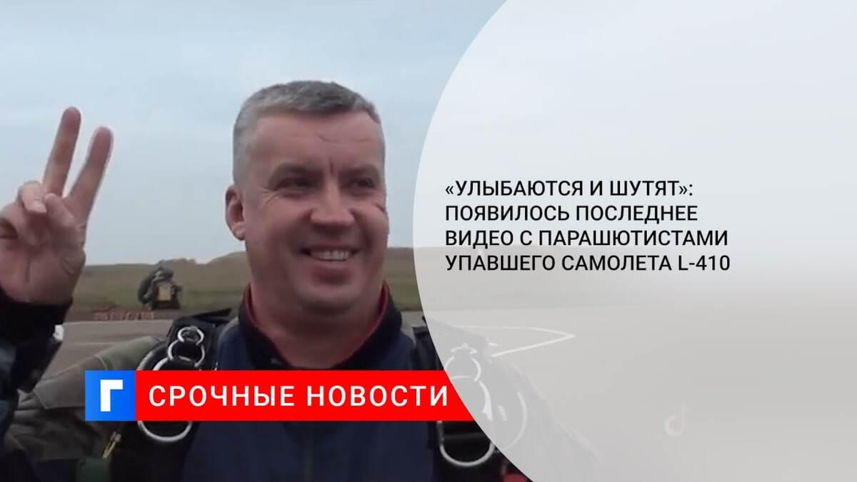 «Улыбаются и шутят»: появилось последнее видео с парашютистами упавшего самолета L-410